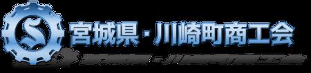 みやぎ川崎町商工会